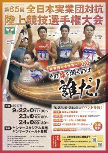2017osaka_taikai_poster_B2_0901