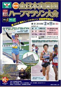 2018JITA_halfmarathon_Poster