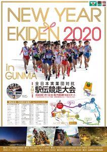 2020_NewYearEKIDEN_poster2