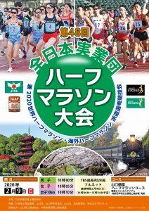 2020_JITAHalf-marathon_poster