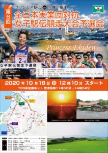 2020_PrincessEKIDEN_poster