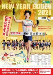 2021_NewYear EKIDEN_poster1214