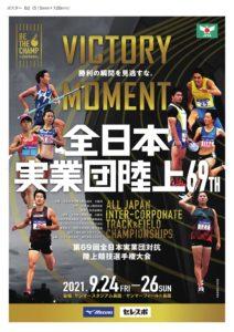 2021_JITA_TF_poster